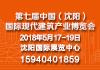 第七届中国(沈阳)国际现代建筑产业博览会