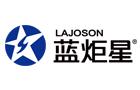 浙江藍炬星電器有限公司