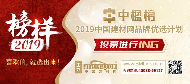 2019必威app 品牌优选计划
