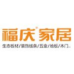 江苏福庆木业有限公司
