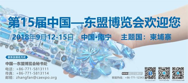 第15届中国东盟博览会