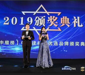"""""""中楹榜""""2019建材網推薦影響力品牌——智能鎖"""