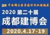 2020第二十届成都建博会