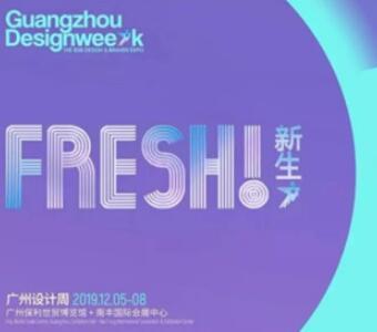 """2019广州设计周,蒙娜丽莎瓷砖邀请万人参与""""星际探索"""""""