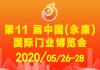 第11届中国(永康)国际门业博览会
