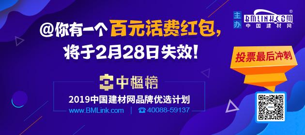 2019中國建材網品牌優選計劃