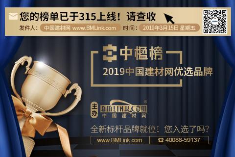 2019中国建材网品牌优选计划榜单上线