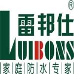 广州雷邦仕化工建材有限公司