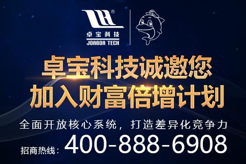 深圳市卓宝科技股份有限公司招商