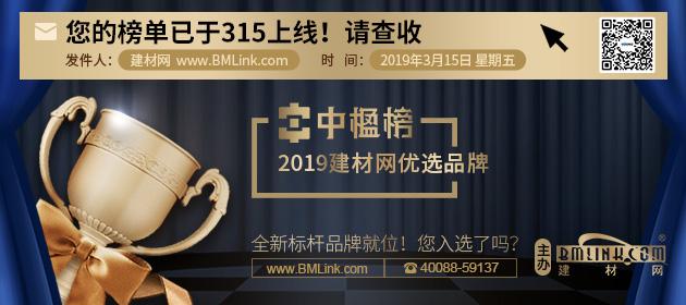 2019建材网品牌优选计划榜单上线