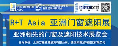 R TAsia亚洲门窗遮阳展