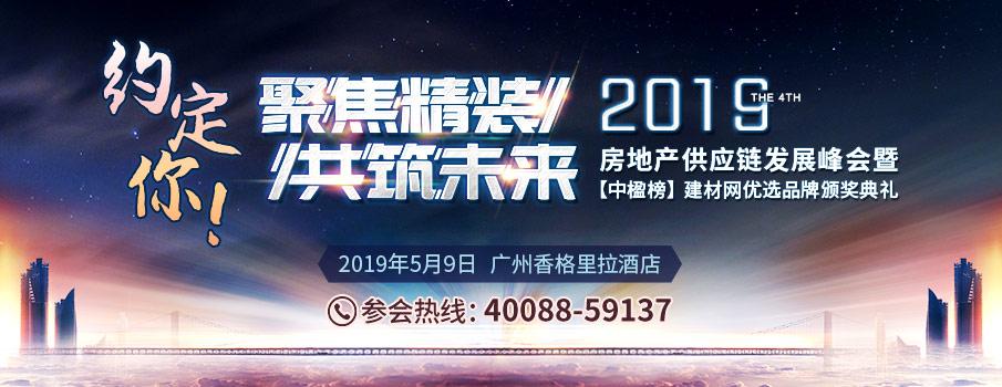 2019建材网峰会