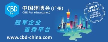 中國建博會(廣州)