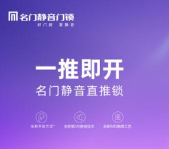 重磅来袭 | 名门静音门锁相约广州建博会,新品发布会亮点提前看