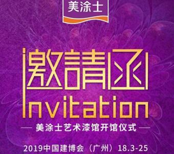 美涂士邀您参加2019广州建博会,开启财富寻宝之旅
