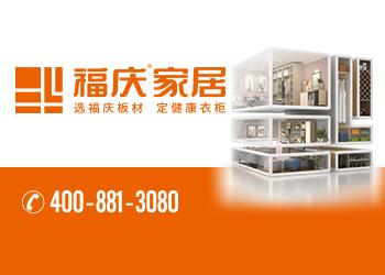 江蘇福慶木業有限公司