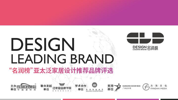名润榜亚太泛家居设计推荐品牌评选