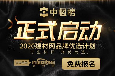 2020建材网品牌优选计划正式启动