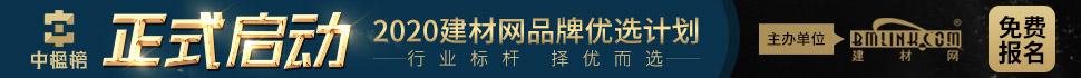 中楹榜 2020中国建材网品牌优选计划