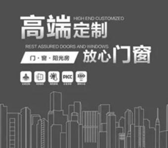 """喜讯!穗福门窗获权威平台""""中国建材网""""授予的至尊会员单位称号"""