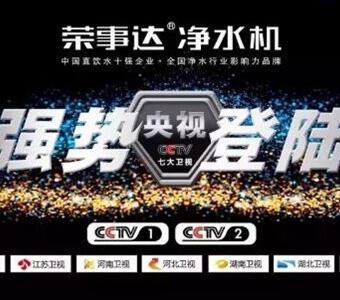 济南电视台《济南新发现》栏目走进荣事达,探寻净水器背后的秘密