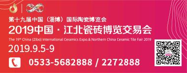 江北瓷砖博览交易会
