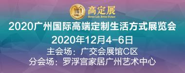 2020廣州高定展