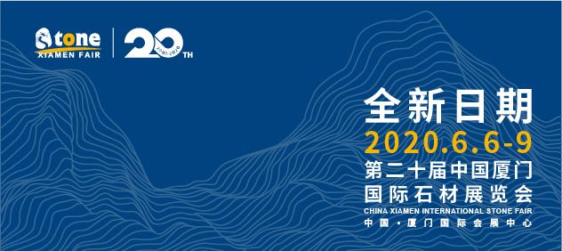 第20届中国厦门国际石材展