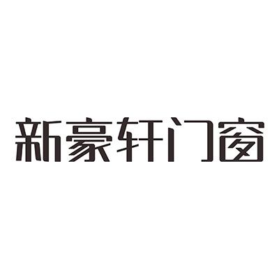 佛山市新豪轩门业有限公司