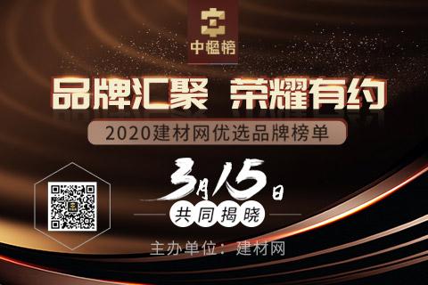 2020建材网优选品牌榜单