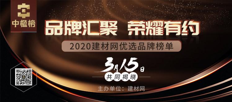 2020中國建材網優選品牌榜單