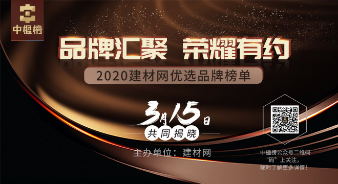 2020中国建材网优选品牌榜单