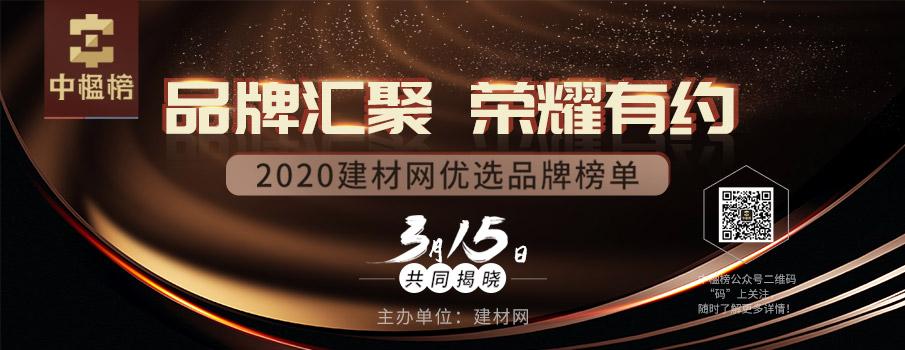 2020必威app优选品牌榜单
