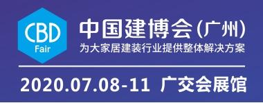 2020中国建博会(广州)