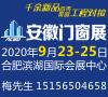 2020安徽建博会