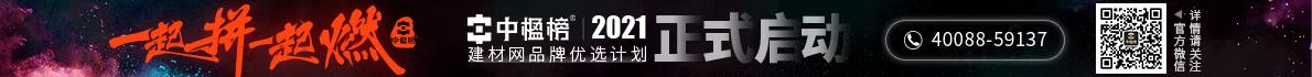 2021中国建材网品牌优选计划启动
