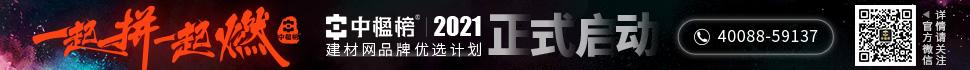 2021中國建材網品牌優選計劃啟動
