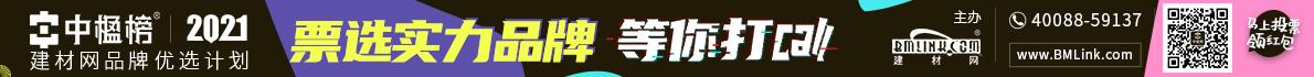 中楹榜2021中国建材网品牌优选计划投票正式启动