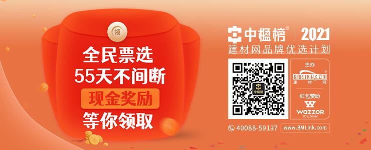 2021中国建材网优选品牌