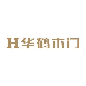 索菲亚华鹤门业有限公司