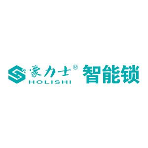 深圳市豪力士智能科技有限公司