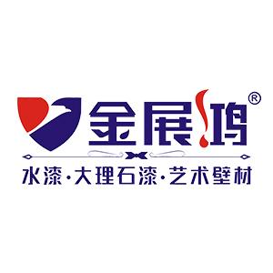 广东金展鸿新材料有限公司