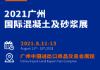 2021廣州國際混凝土及砂漿展