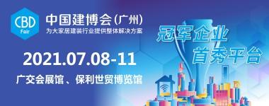 2021中國建博會(廣州)