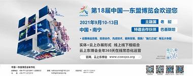 第18屆中國-東盟博覽會