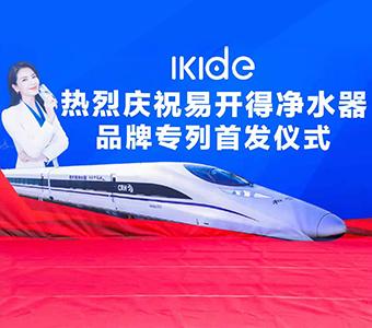 易開得開啟高鐵營銷模式,強勢賦能品牌發展!