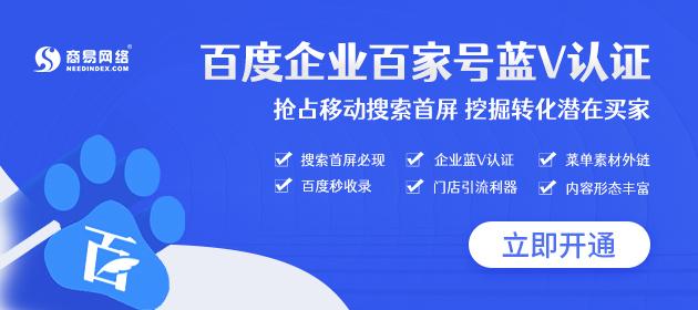 百度企业百家号蓝v认证