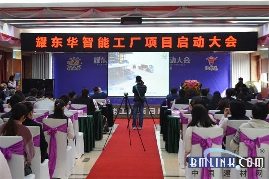 耀东华智能工厂项目正式启动,MES+中国智造引领产业升级!_耀东华,智能工厂,饰面人造板 - 广府商城
