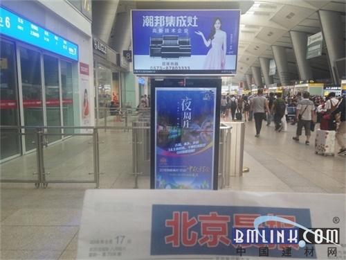 """潮邦集成灶广告简直""""承包""""了全国各大火车站了!"""