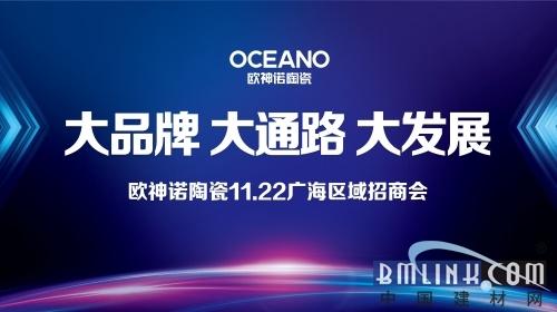 欧神诺陶瓷11.22广东海南招商会20年品牌实力助力共赢